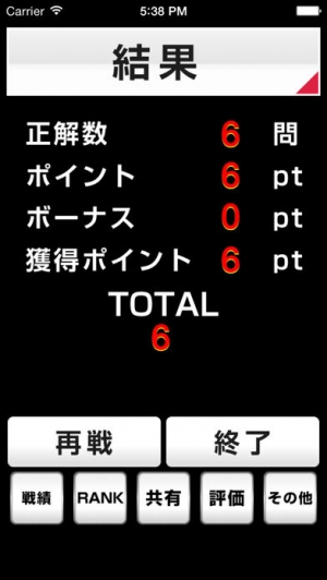 iPhone、iPadアプリ「黒子の問題〜バスケのクイズ〜」のスクリーンショット 3枚目