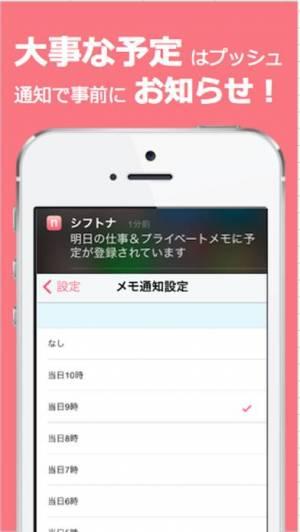 iPhone、iPadアプリ「シフトナ〜シフトで働く看護師(ナース)の勤務表アプリ」のスクリーンショット 5枚目