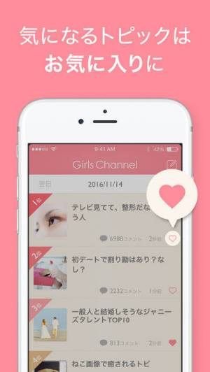 iPhone、iPadアプリ「ガールズちゃんねる」のスクリーンショット 5枚目
