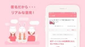 iPhone、iPadアプリ「ガールズちゃんねる」のスクリーンショット 2枚目