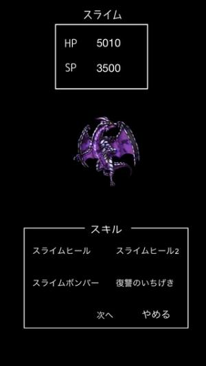iPhone、iPadアプリ「RPG スライムの逆襲」のスクリーンショット 2枚目