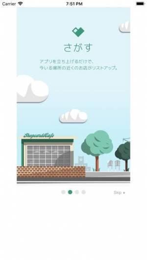 iPhone、iPadアプリ「ショップカードミー」のスクリーンショット 2枚目