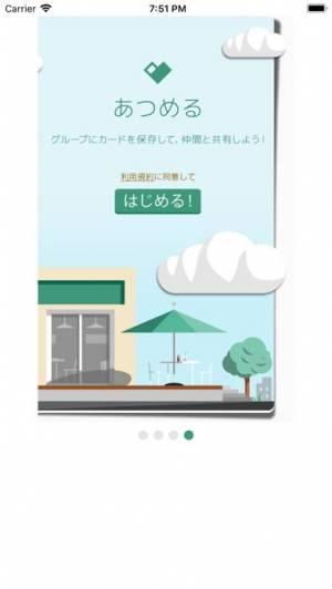 iPhone、iPadアプリ「ショップカードミー」のスクリーンショット 4枚目
