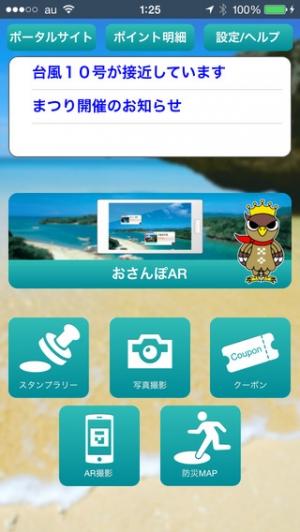 iPhone、iPadアプリ「石垣島観光なび」のスクリーンショット 1枚目