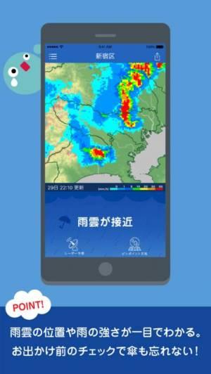 iPhone、iPadアプリ「雨降りアラート: お天気ナビゲータ」のスクリーンショット 2枚目