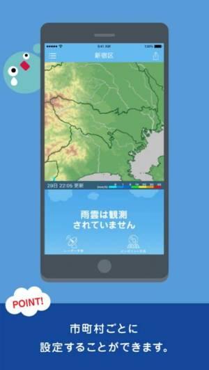 iPhone、iPadアプリ「雨降りアラート: お天気ナビゲータ」のスクリーンショット 4枚目