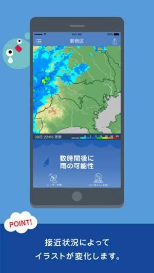 iPhone、iPadアプリ「雨降りアラート: お天気ナビゲータ」のスクリーンショット 3枚目