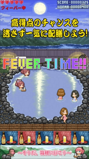 iPhone、iPadアプリ「女湯マスター 温泉少女 in 箱根」のスクリーンショット 4枚目