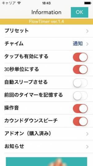 iPhone、iPadアプリ「FlowTimer(触れないでタイマー)」のスクリーンショット 5枚目