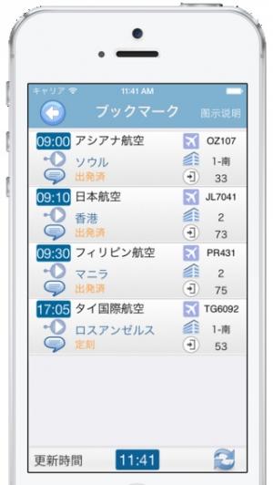 iPhone、iPadアプリ「成田 空港 フライト情報」のスクリーンショット 2枚目