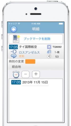 iPhone、iPadアプリ「成田 空港 フライト情報」のスクリーンショット 4枚目