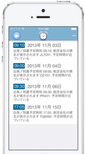 iPhone、iPadアプリ「成田 空港 フライト情報」のスクリーンショット 5枚目