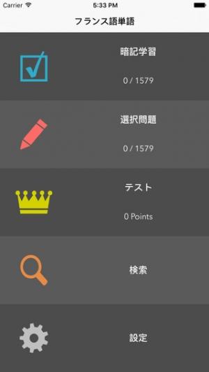 iPhone、iPadアプリ「フランス語単語」のスクリーンショット 2枚目
