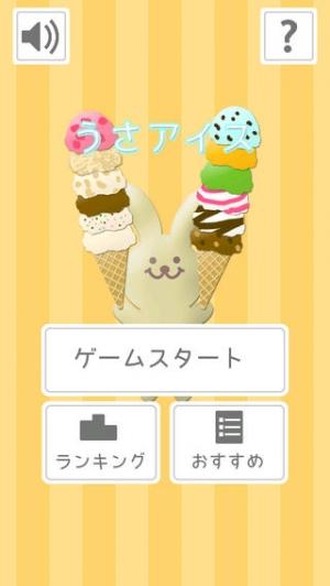 iPhone、iPadアプリ「うさアイス」のスクリーンショット 1枚目