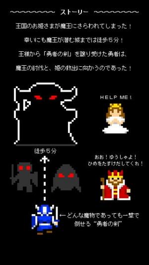 iPhone、iPadアプリ「一本道RPG」のスクリーンショット 5枚目