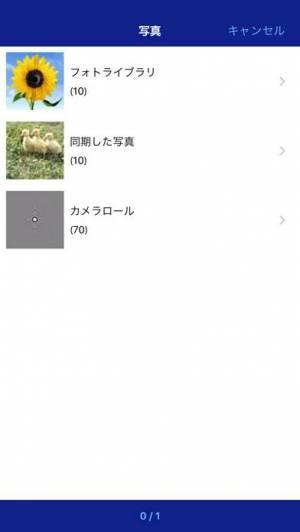 iPhone、iPadアプリ「EPSON カラリオme転送ツール」のスクリーンショット 2枚目