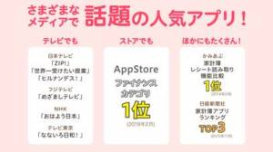 iPhone、iPadアプリ「家計簿レシーピ! レシート読み取り・家計簿アプリ」のスクリーンショット 5枚目