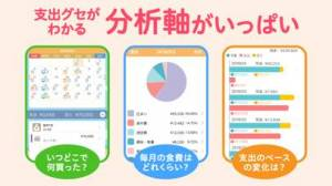 iPhone、iPadアプリ「家計簿 レシーピ!- 簡単レシート読み取り人気の家計簿アプリ」のスクリーンショット 4枚目