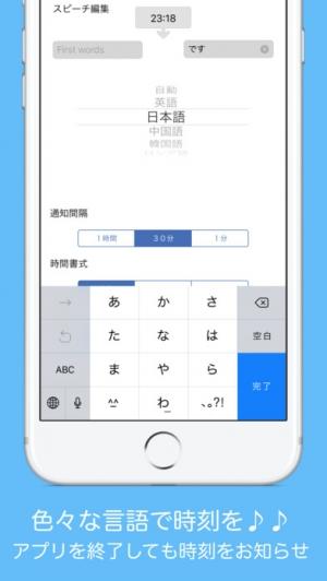 iPhone、iPadアプリ「VoiceClock - こえ時計」のスクリーンショット 3枚目
