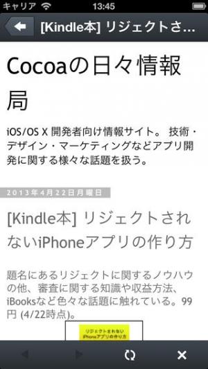 iPhone、iPadアプリ「Presser 次世代の情報ツール(RSS, Reader, リーダー)」のスクリーンショット 5枚目