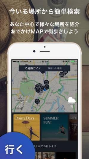 iPhone、iPadアプリ「タビーナ - 街歩きガイドTABEENA 観光にも旅行にも」のスクリーンショット 4枚目