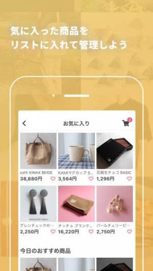 iPhone、iPadアプリ「BASE(ベイス)-110万店舗から探せるショッピングアプリ」のスクリーンショット 5枚目