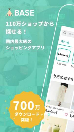 iPhone、iPadアプリ「BASE(ベイス)-110万店舗から探せるショッピングアプリ」のスクリーンショット 1枚目