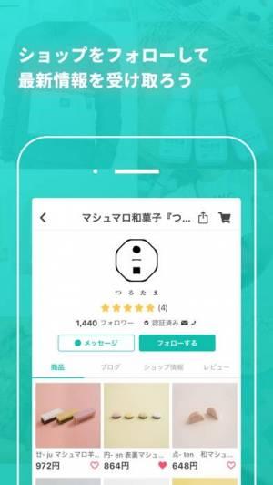 iPhone、iPadアプリ「BASE(ベイス)- 90万店舗から探せる通販・ショッピング」のスクリーンショット 3枚目