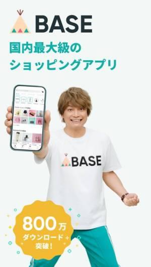 iPhone、iPadアプリ「BASE(ベイス)-150万店舗から探せるショッピングアプリ」のスクリーンショット 1枚目