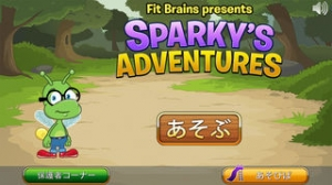 iPhone、iPadアプリ「Fit Brains for Kids (キッズ用 Fit Brains: Sparky(スパーキー)の冒険)」のスクリーンショット 1枚目