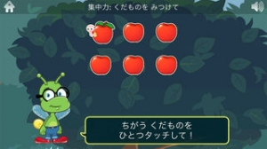 iPhone、iPadアプリ「Fit Brains for Kids (キッズ用 Fit Brains: Sparky(スパーキー)の冒険)」のスクリーンショット 3枚目