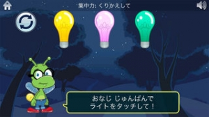 iPhone、iPadアプリ「Fit Brains for Kids (キッズ用 Fit Brains: Sparky(スパーキー)の冒険)」のスクリーンショット 4枚目
