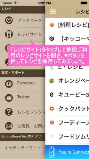 iPhone、iPadアプリ「レシピブックマーク - レシピとメモを記録・検索・管理」のスクリーンショット 2枚目