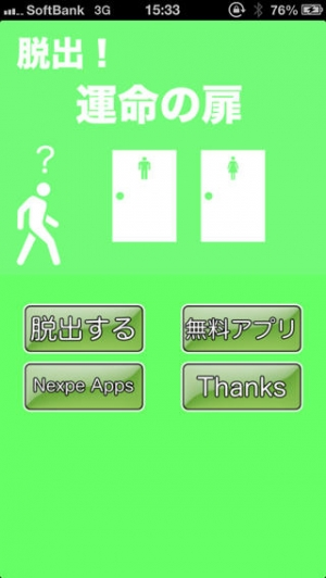 iPhone、iPadアプリ「脱出!運命の扉」のスクリーンショット 1枚目