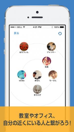 iPhone、iPadアプリ「NEAR NEAR ニアニアで近くのみんなとメッセンジャー」のスクリーンショット 2枚目