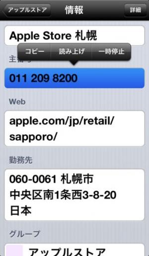 iPhone、iPadアプリ「UD電話帳 見やすく楽々使える連絡先App」のスクリーンショット 4枚目