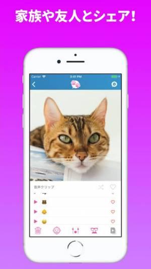 iPhone、iPadアプリ「おしゃべりペット 1」のスクリーンショット 4枚目
