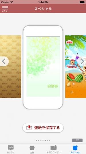 iPhone、iPadアプリ「安楽亭」のスクリーンショット 5枚目