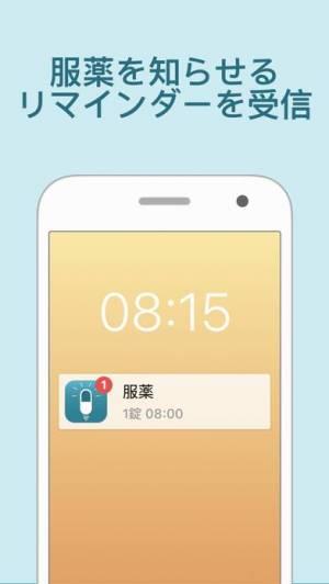 iPhone、iPadアプリ「お薬リマインダー・飲み忘れ防止アプリ」のスクリーンショット 1枚目