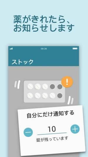 iPhone、iPadアプリ「お薬リマインダー・飲み忘れ防止アプリ」のスクリーンショット 5枚目