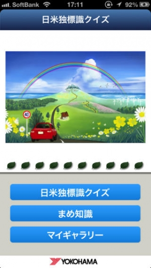iPhone、iPadアプリ「日米独 道路標識クイズ」のスクリーンショット 4枚目