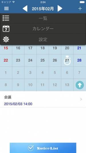 iPhone、iPadアプリ「通知リスト」のスクリーンショット 3枚目