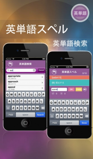iPhone、iPadアプリ「TOEFLテストの高周波英単語」のスクリーンショット 3枚目