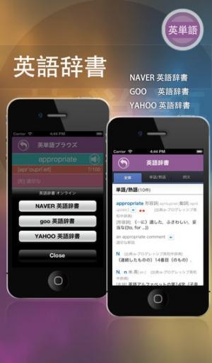 iPhone、iPadアプリ「TOEFLテストの高周波英単語」のスクリーンショット 5枚目