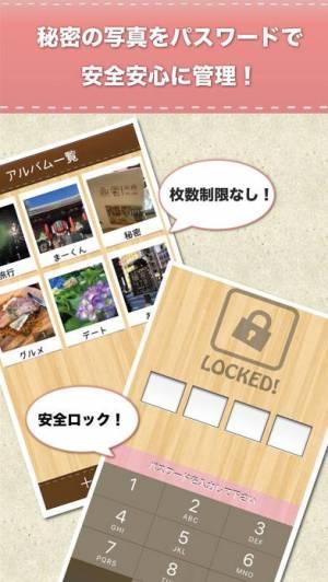 iPhone、iPadアプリ「ヒミツのアルバム」のスクリーンショット 1枚目