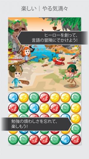 iPhone、iPadアプリ「Study Quest - 外国語レベルアップ!」のスクリーンショット 2枚目
