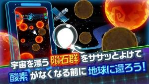 iPhone、iPadアプリ「還ろう地球へ!」のスクリーンショット 2枚目