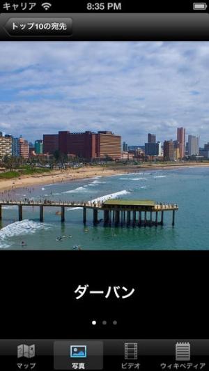 iPhone、iPadアプリ「南アフリカ共和国の観光地ベスト10ー最高の観光地を紹介するトラベルガイド」のスクリーンショット 2枚目