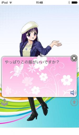 iPhone、iPadアプリ「キャラリナ with 春菜四姉妹」のスクリーンショット 1枚目