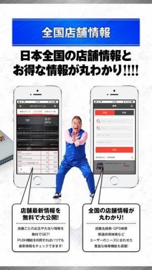 iPhone、iPadアプリ「パチンコ・パチスロ(スロット)情報アプリDMMぱちタウン」のスクリーンショット 2枚目